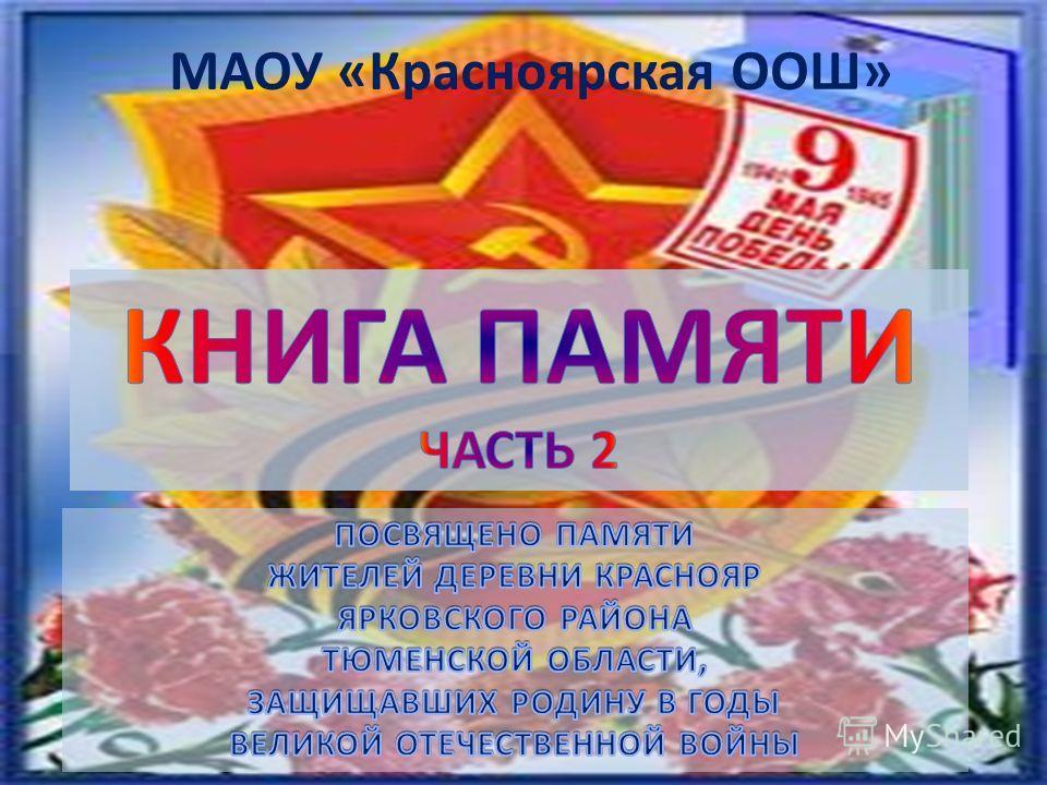 МАОУ «Красноярская ООШ»