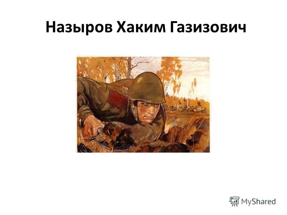 Назыров Хаким Газизович