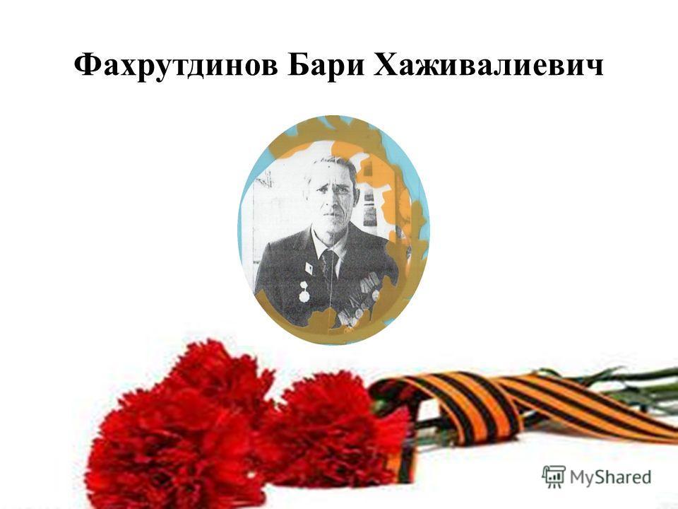 Фахрутдинов Бари Хаживалиевич