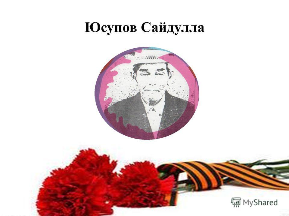 Юсупов Сайдулла