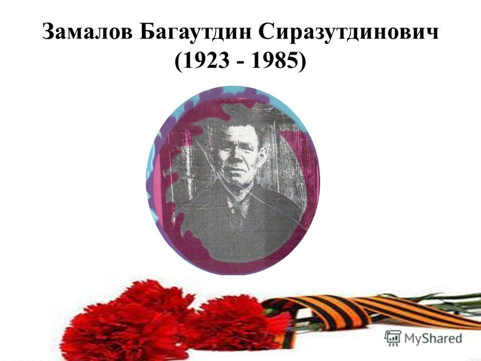 Замалов Багаутдин Сиразутдинович (1923 - 1985)