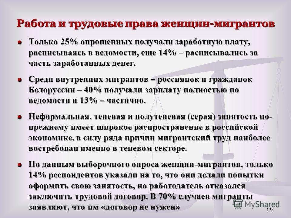 Работа и трудовые права женщин-мигрантов Только 25% опрошенных получали заработную плату, расписываясь в ведомости, еще 14% – расписывались за часть заработанных денег. Среди внутренних мигрантов – россиянок и гражданок Белоруссии – 40% получали зарп
