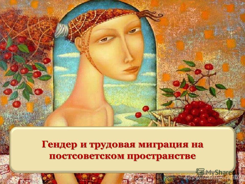 58 Гендер и трудовая миграция на постсоветском пространстве