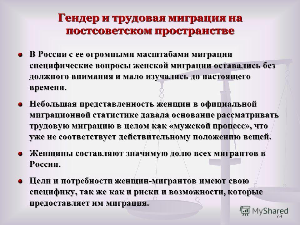Гендер и трудовая миграция на постсоветском пространстве В России с ее огромными масштабами миграции специфические вопросы женской миграции оставались без должного внимания и мало изучались до настоящего времени. Небольшая представленность женщин в о