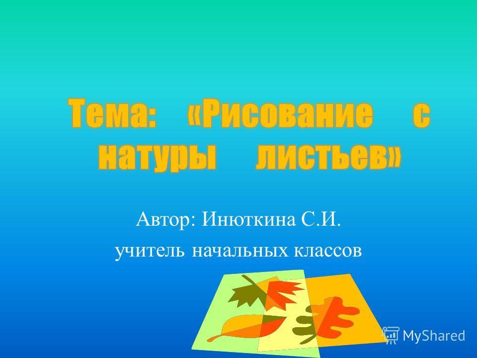 Автор: Инюткина С.И. учитель начальных классов