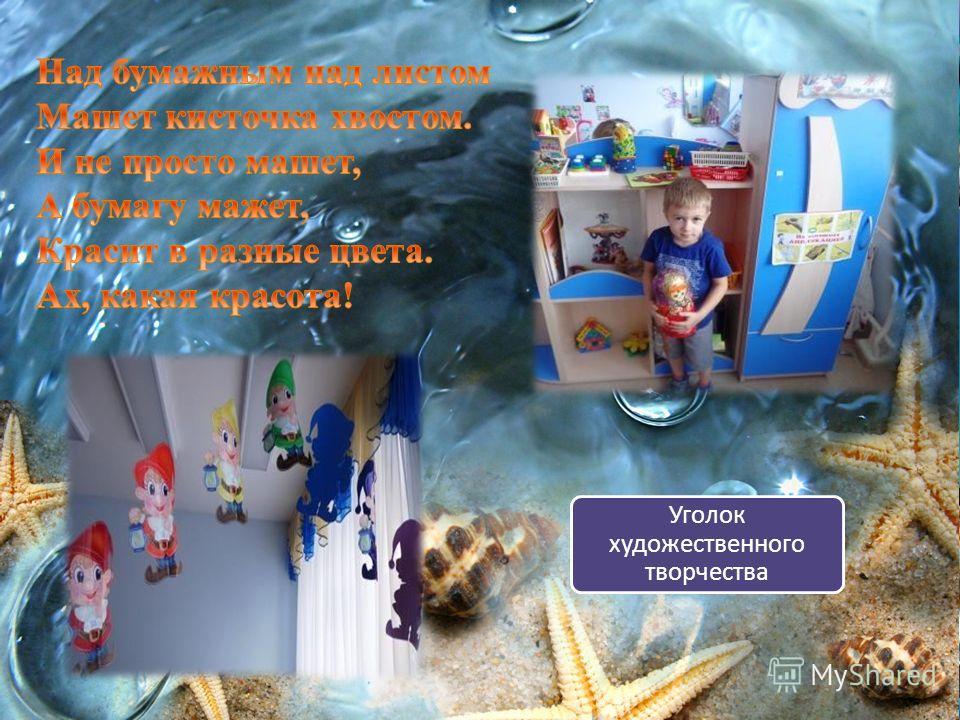 07.02.2014http://aida.ucoz.ru10 Уголок художественного творчества