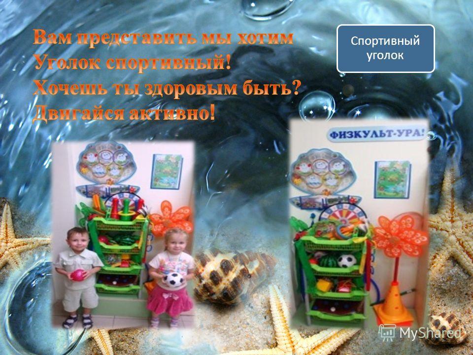 07.02.2014http://aida.ucoz.ru14 Спортивный уголок