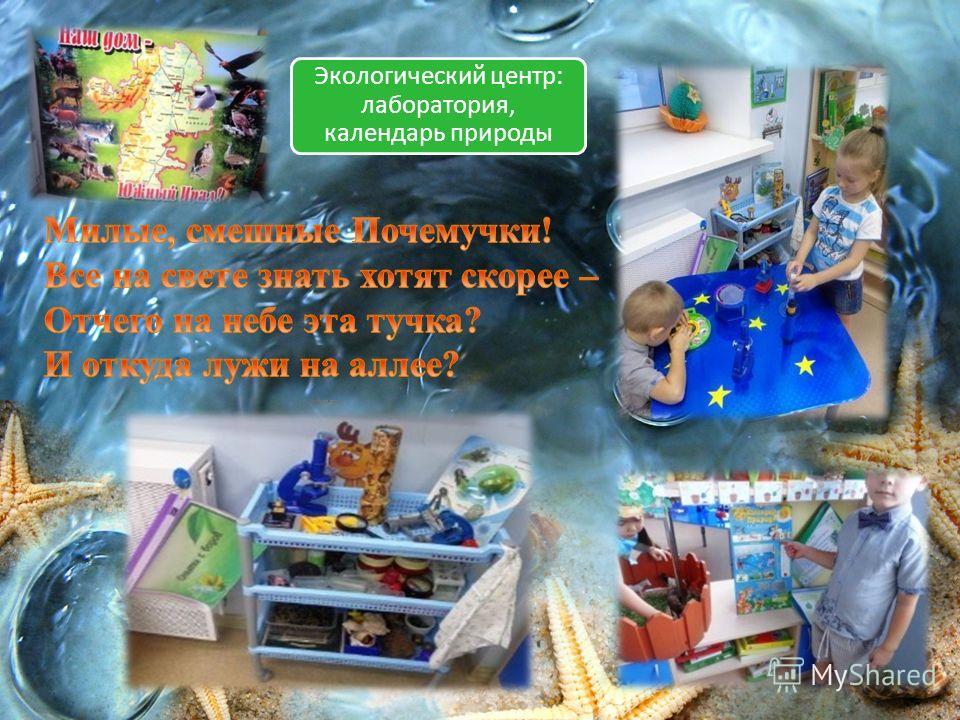 07.02.2014http://aida.ucoz.ru16 Экологический центр: лаборатория, календарь природы