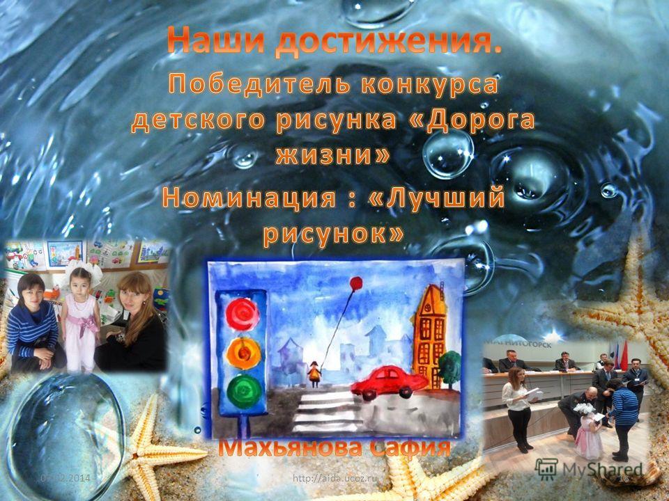 07.02.2014http://aida.ucoz.ru18