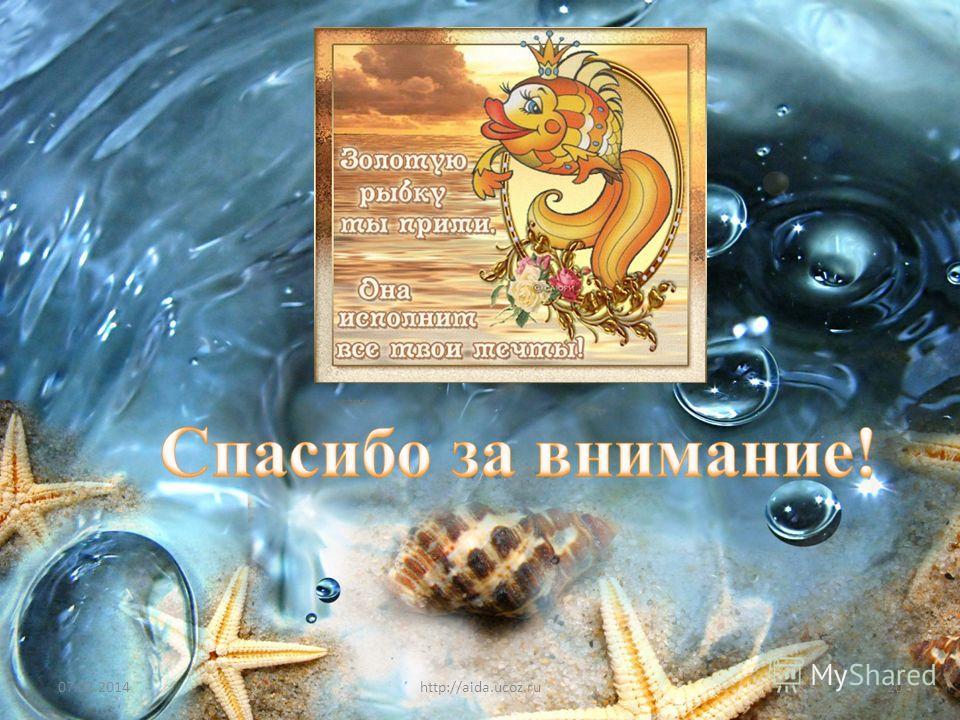 07.02.2014http://aida.ucoz.ru20