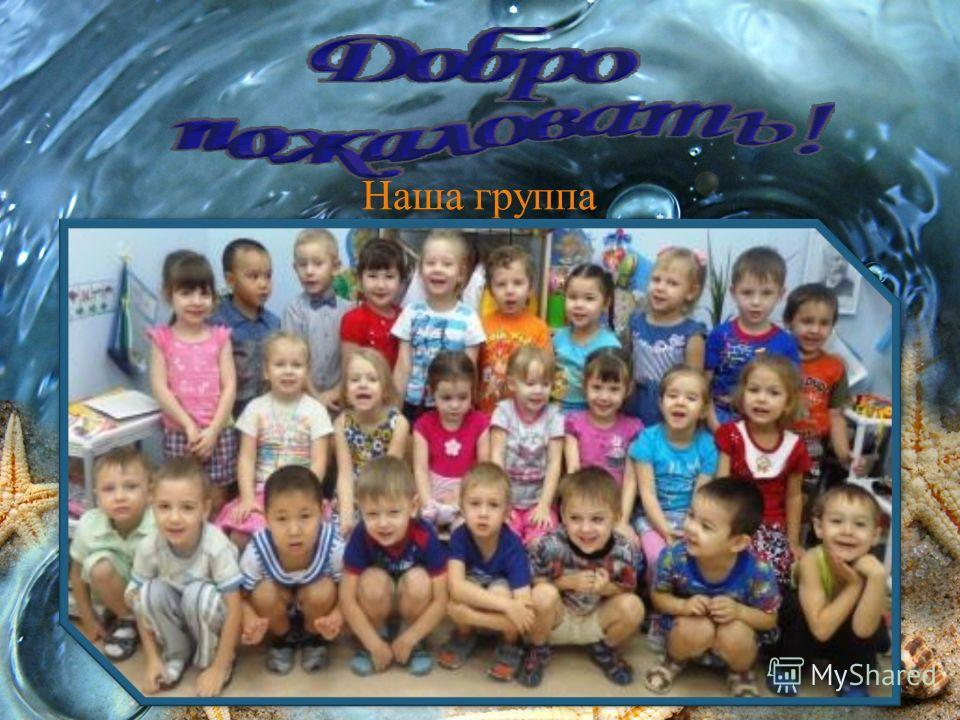 Наша группа http://aida.ucoz.ru5