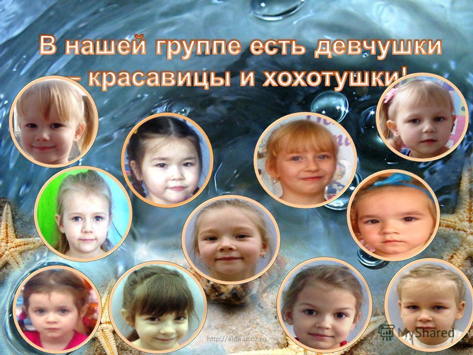 07.02.2014http://aida.ucoz.ru6