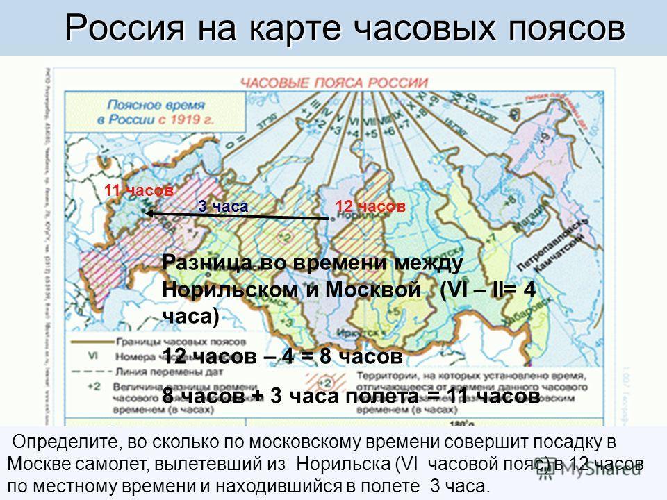 Россия на карте часовых поясов Россия на карте часовых поясов В каком часовом поясе расположен населенный пункт России, если время отличается от Московского на 5 часов: А) IV Б) V В) VI Г) VI Сколько времени в Москве, когда в Калининграде (I часовой