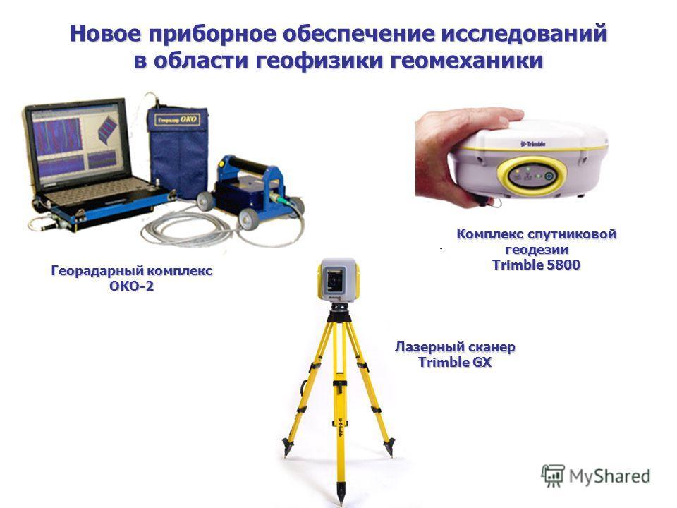 Георадарный комплекс ОКО-2 Комплекс спутниковой геодезии Trimble 5800 Новое приборное обеспечение исследований в области геофизики геомеханики Лазерный сканер Trimble GX