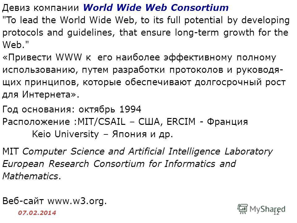 12 07.02.2014 Девиз компании World Wide Web Consortium