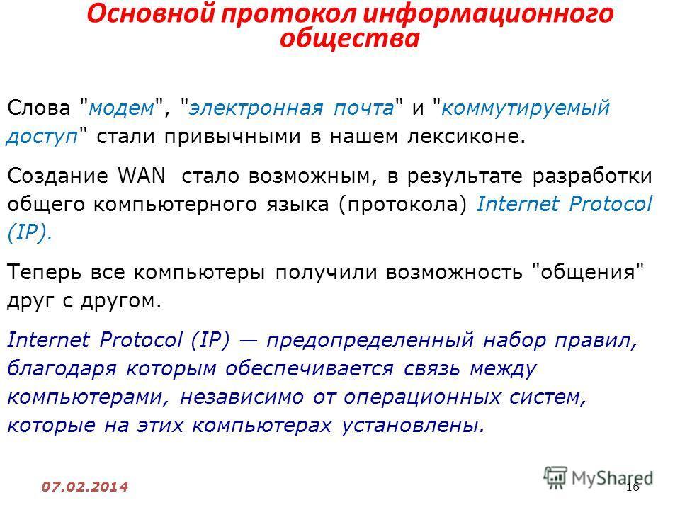 16 07.02.2014 Основной протокол информационного общества Слова
