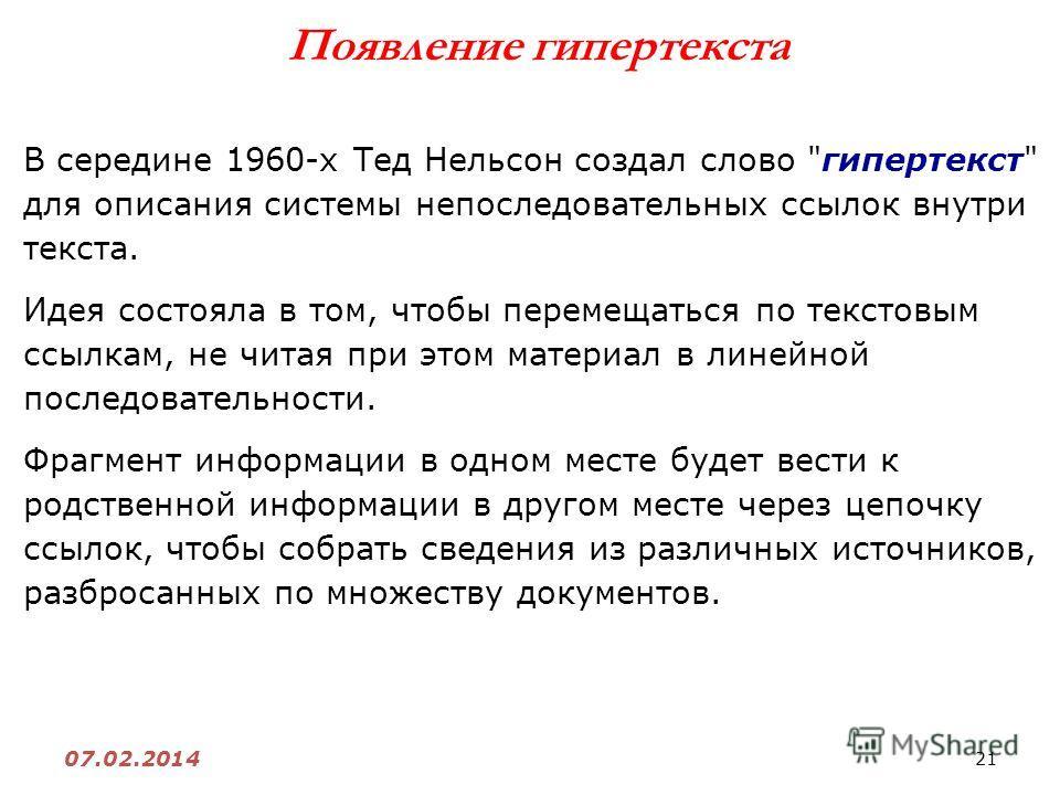 21 07.02.2014 Появление гипертекста В середине 1960-х Тед Нельсон создал слово