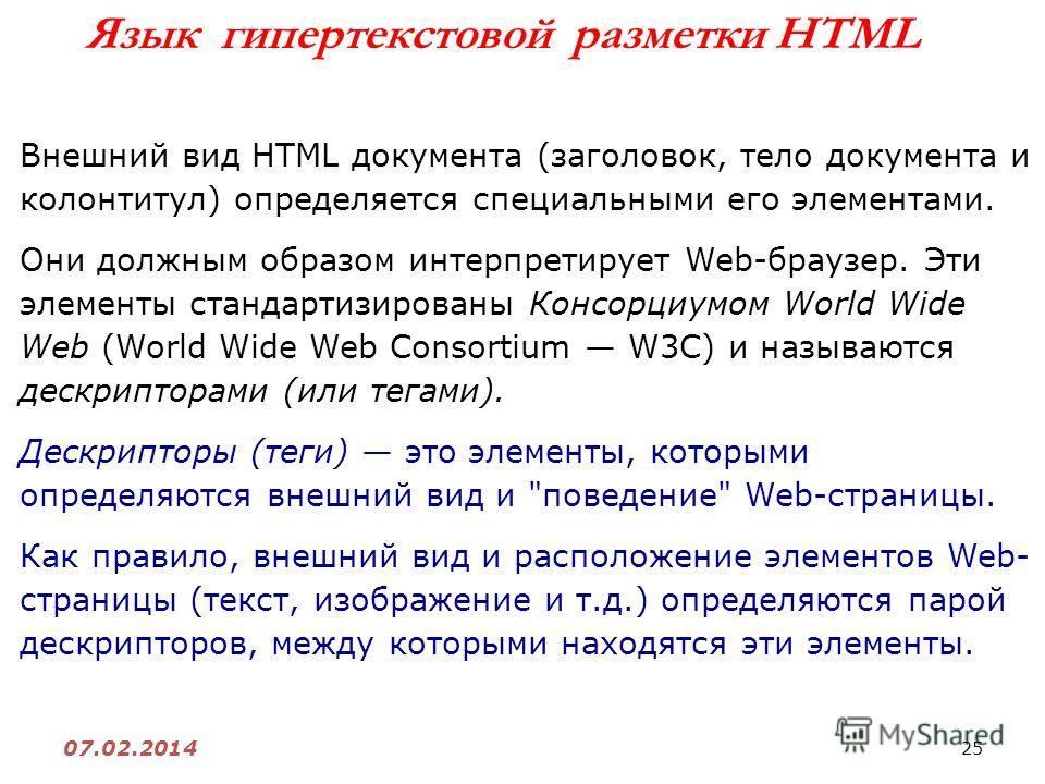 25 07.02.2014 Язык гипертекстовой разметки HTML Внешний вид HTML документа (заголовок, тело документа и колонтитул) определяется специальными его элементами. Они должным образом интерпретирует Web-браузер. Эти элементы стандартизированы Консорциумом
