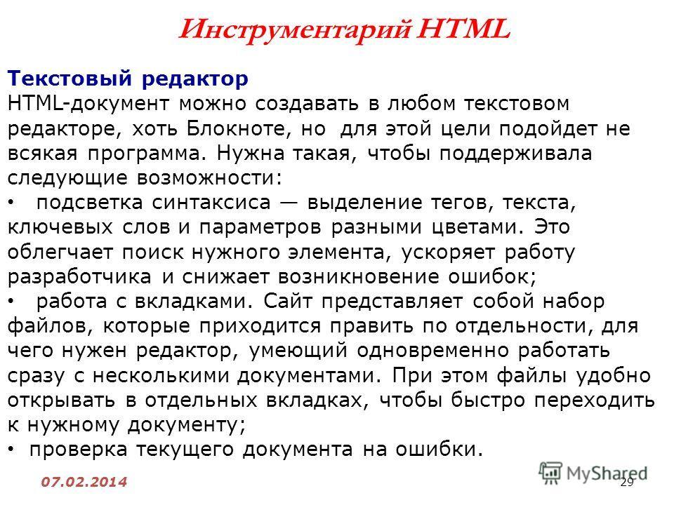 29 07.02.2014 Инструментарий HTML Текстовый редактор HTML-документ можно создавать в любом текстовом редакторе, хоть Блокноте, но для этой цели подойдет не всякая программа. Нужна такая, чтобы поддерживала следующие возможности: подсветка синтаксиса