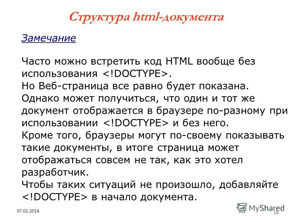 38 Замечание Часто можно встретить код HTML вообще без использования. Но Веб-страница все равно будет показана. Однако может получиться, что один и тот же документ отображается в браузере по-разному при использовании и без него. Кроме того, браузеры