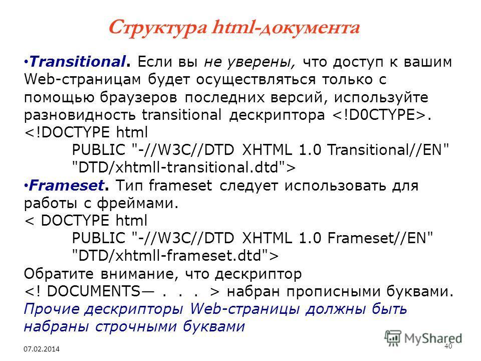 40 Transitional. Если вы не уверены, что доступ к вашим Web-страницам будет осуществляться только с помощью браузеров последних версий, используйте разновидность transitional дескриптора.  Frameset. Тип frameset следует использовать для работы с фрей