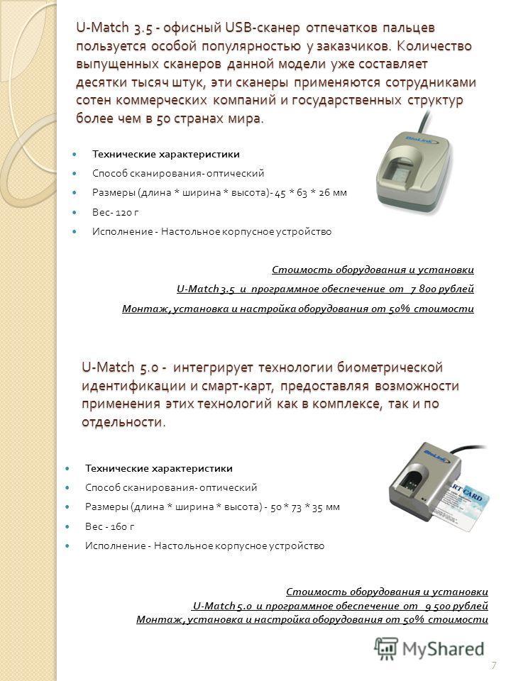 U-Match 3.5 - офисный USB- сканер отпечатков пальцев пользуется особой популярностью у заказчиков. Количество выпущенных сканеров данной модели уже составляет десятки тысяч штук, эти сканеры применяются сотрудниками сотен коммерческих компаний и госу