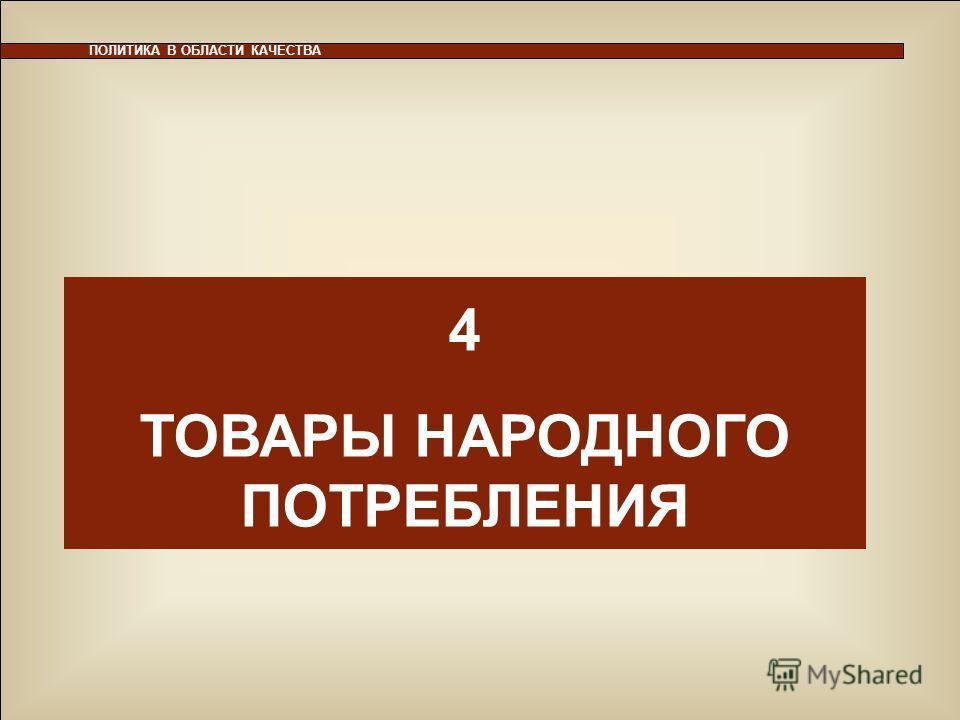 33 ПОЛИТИКА В ОБЛАСТИ КАЧЕСТВА 4 ТОВАРЫ НАРОДНОГО ПОТРЕБЛЕНИЯ