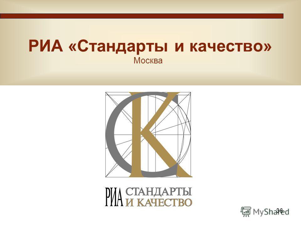 36 РИА «Стандарты и качество» Москва