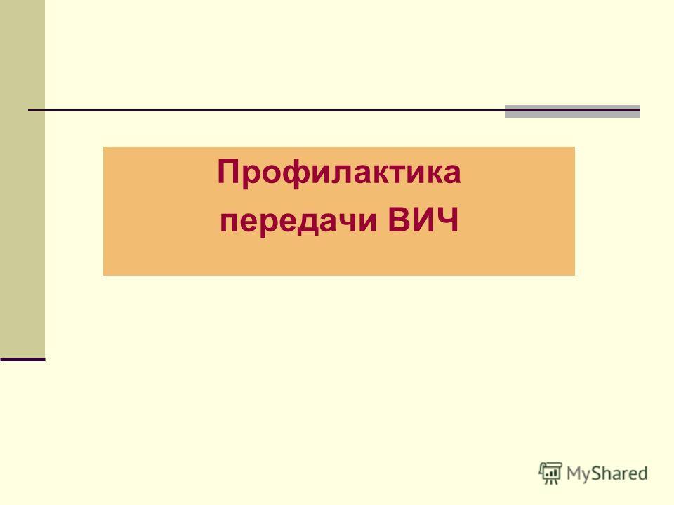Профилактика передачи ВИЧ