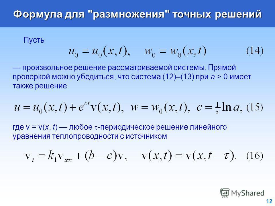 12 Формула для