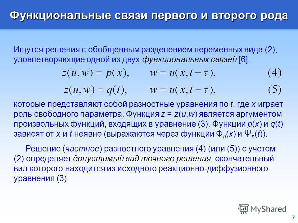7 Функциональные связи первого и второго рода Ищутся решения с обобщенным разделением переменных вида (2), удовлетворяющие одной из двух функциональных связей [6]: которые представляют собой разностные уравнения по t, где x играет роль свободного пар