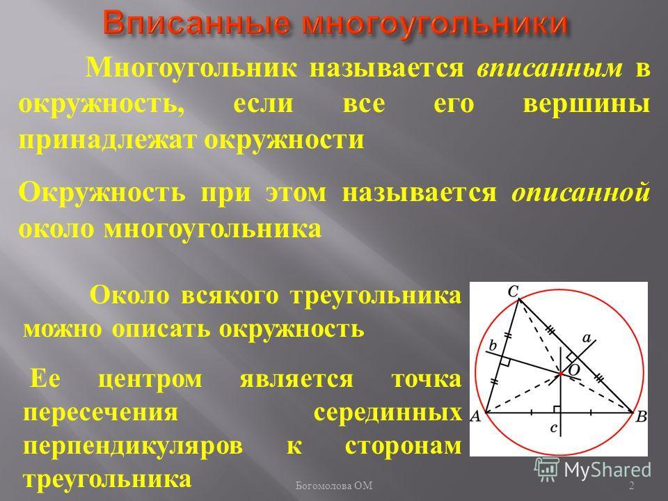 Многоугольник называется вписанным в окружность, если все его вершины принадлежат окружности Окружность при этом называется описанной около многоугольника Около всякого треугольника можно описать окружность Ее центром является точка пересечения серед