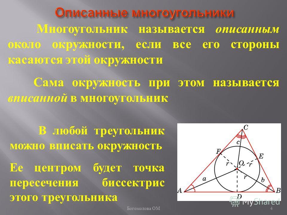 Многоугольник называется описанным около окружности, если все его стороны касаются этой окружности Сама окружность при этом называется вписанной в многоугольник В любой треугольник можно вписать окружность Ее центром будет точка пересечения биссектри