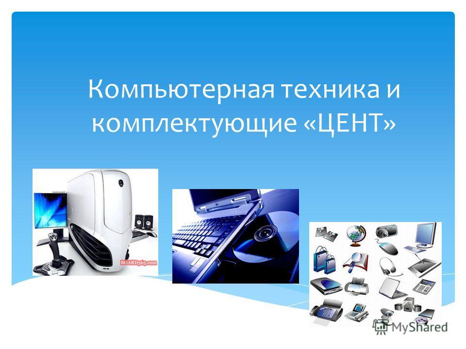 Компьютерная техника и комплектующие «ЦЕНТ»
