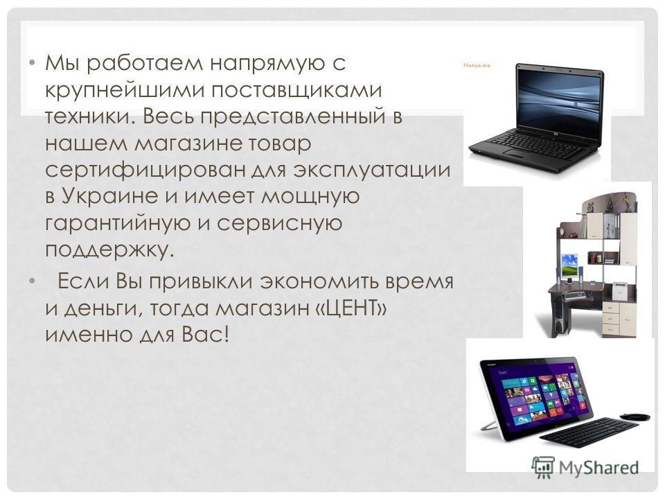 Мы работаем напрямую с крупнейшими поставщиками техники. Весь представленный в нашем магазине товар сертифицирован для эксплуатации в Украине и имеет мощную гарантийную и сервисную поддержку. Если Вы привыкли экономить время и деньги, тогда магазин «