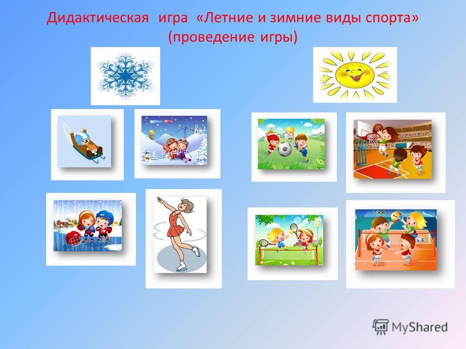 Дидактическая игра «Летние и зимние виды спорта» (проведение игры)