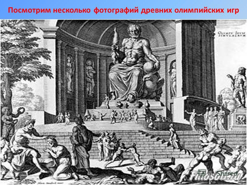 Посмотрим несколько фотографий древних олимпийских игр