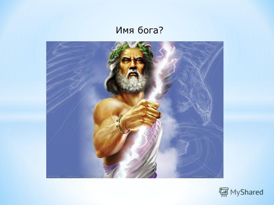 Имя бога?