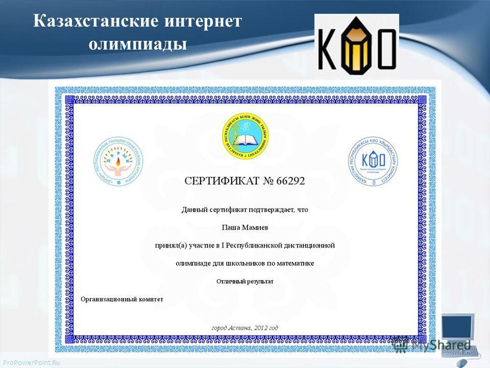 ProPowerPoint.Ru Казахстанские интернет олимпиады