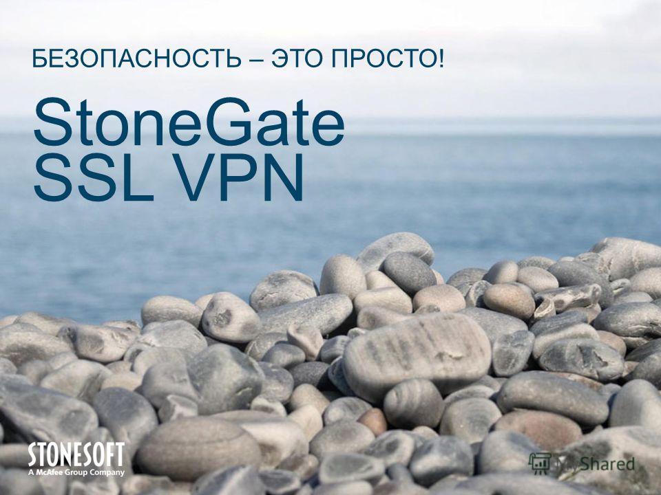 StoneGate SSL VPN БЕЗОПАСНОСТЬ – ЭТО ПРОСТО!