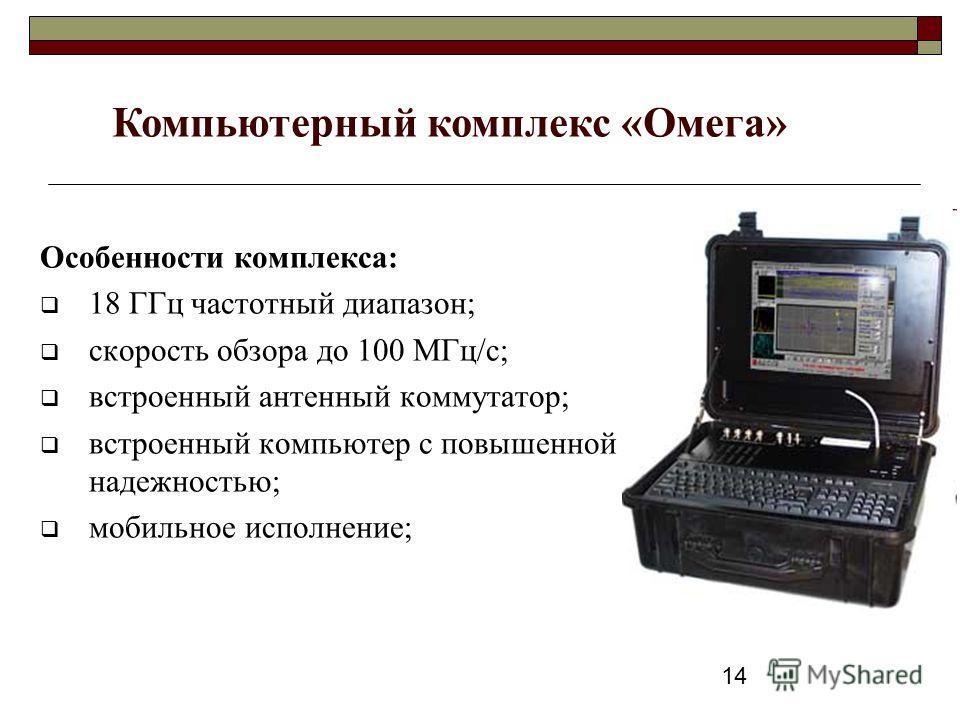 14 Особенности комплекса: 18 ГГц частотный диапазон; скорость обзора до 100 МГц/с; встроенный антенный коммутатор; встроенный компьютер с повышенной надежностью; мобильное исполнение; Компьютерный комплекс «Омега»