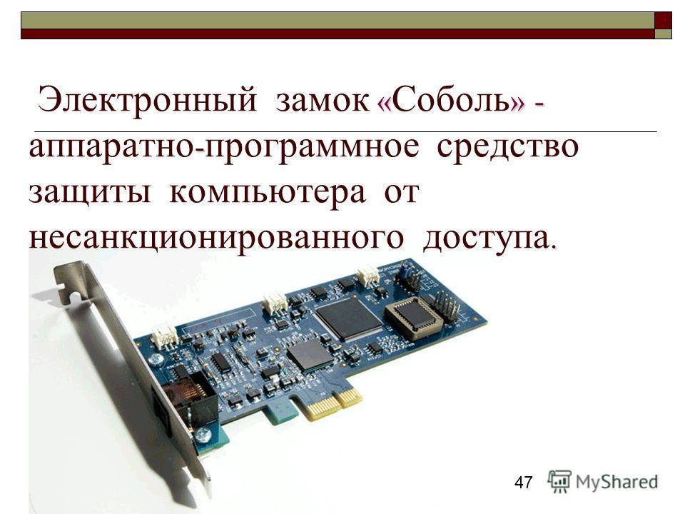 47 «» - -. Электронный замок « Соболь » - аппаратно - программное средство защиты компьютера от несанкционированного доступа.