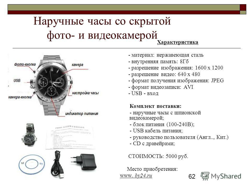 62 Наручные часы со скрытой фото- и видеокамерой Характеристика - материал: нержавеющая сталь - внутренняя память: 8Гб - разрешение изображения: 1600 x 1200 - разрешение видео: 640 x 480 - формат получения изображения: JPEG - формат видеозаписи: AVI