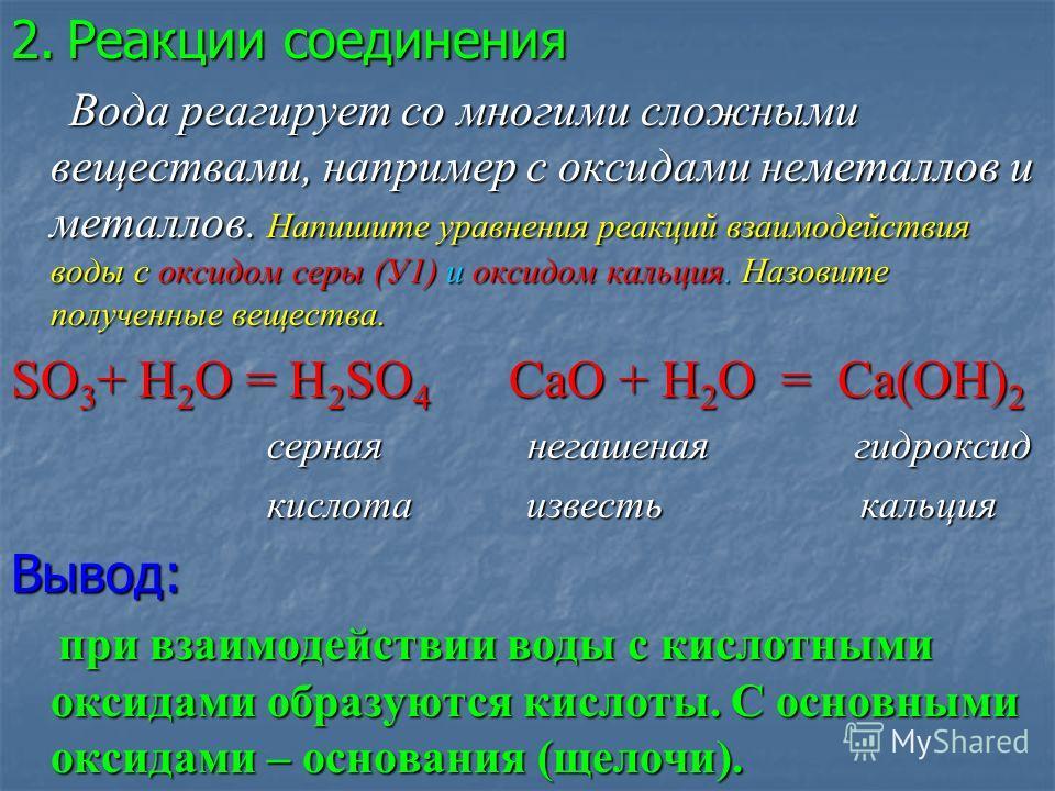 2. Реакции соединения Вода реагирует со многими сложными веществами, например с оксидами неметаллов и металлов. Напишите уравнения реакций взаимодействия воды с оксидом серы (У1) и оксидом кальция. Назовите полученные вещества. Вода реагирует со мног