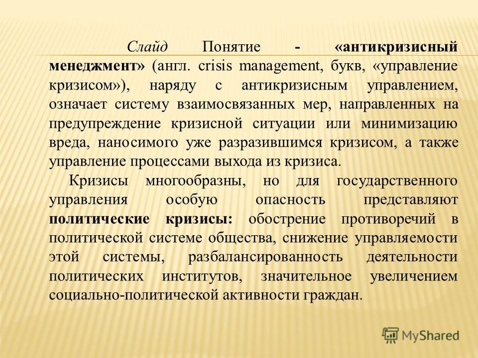 Слайд Понятие - «антикризисный менеджмент» (англ. crisis management, букв, «управление кризисом»), наряду с антикризисным управлением, означает систему взаимосвязанных мер, направленных на предупреждение кризисной ситуации или минимизацию вреда, нано