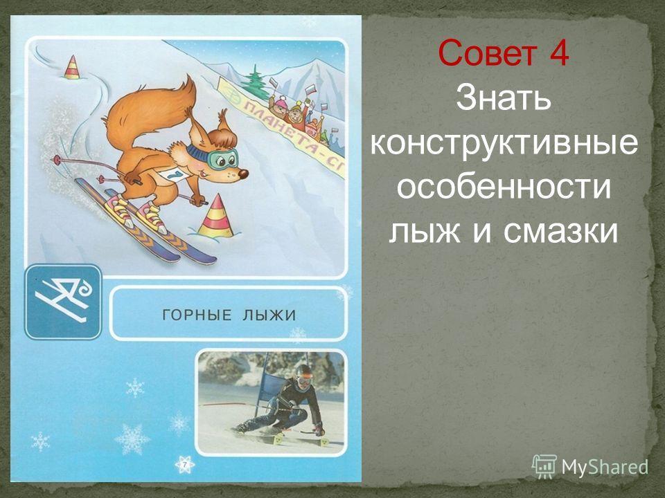 Совет 4 Знать конструктивные особенности лыж и смазки