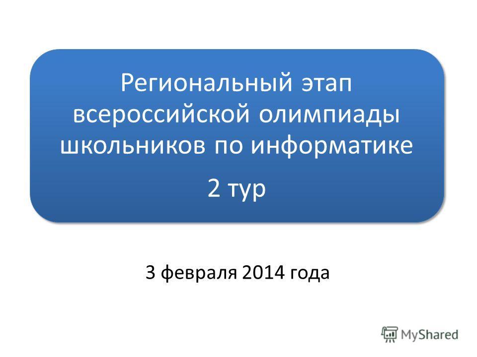 Региональный этап всероссийской олимпиады школьников по информатике 2 тур 3 февраля 2014 года