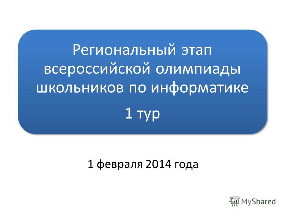 Региональный этап всероссийской олимпиады школьников по информатике 1 тур 1 февраля 2014 года