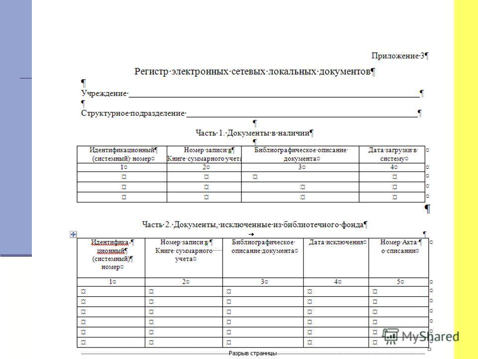 Учёт поступления документов в библиотечный фонд