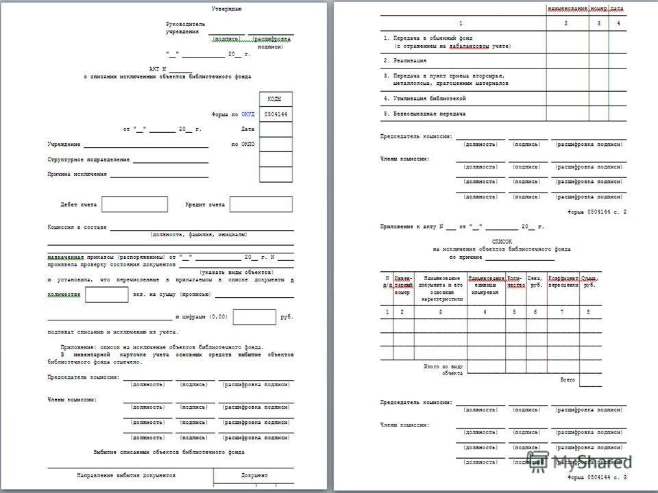 Тематико-типологический план комплектования библиотечного фонда.